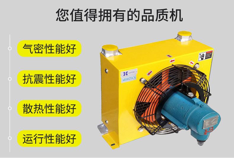 液压系统风冷却器的选用方法